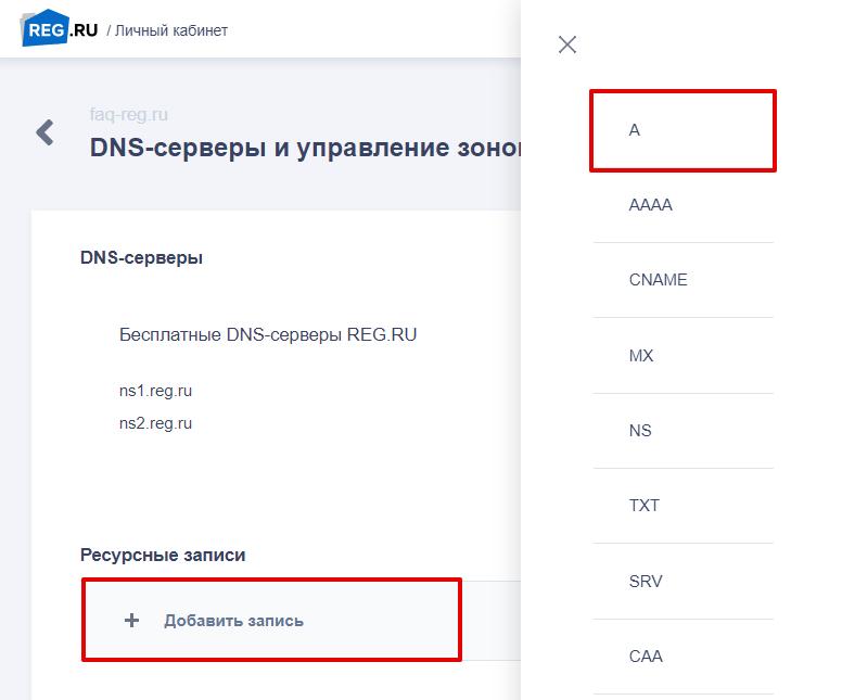 как привязать домен к ip 4