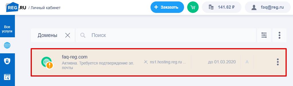 домены и услуги