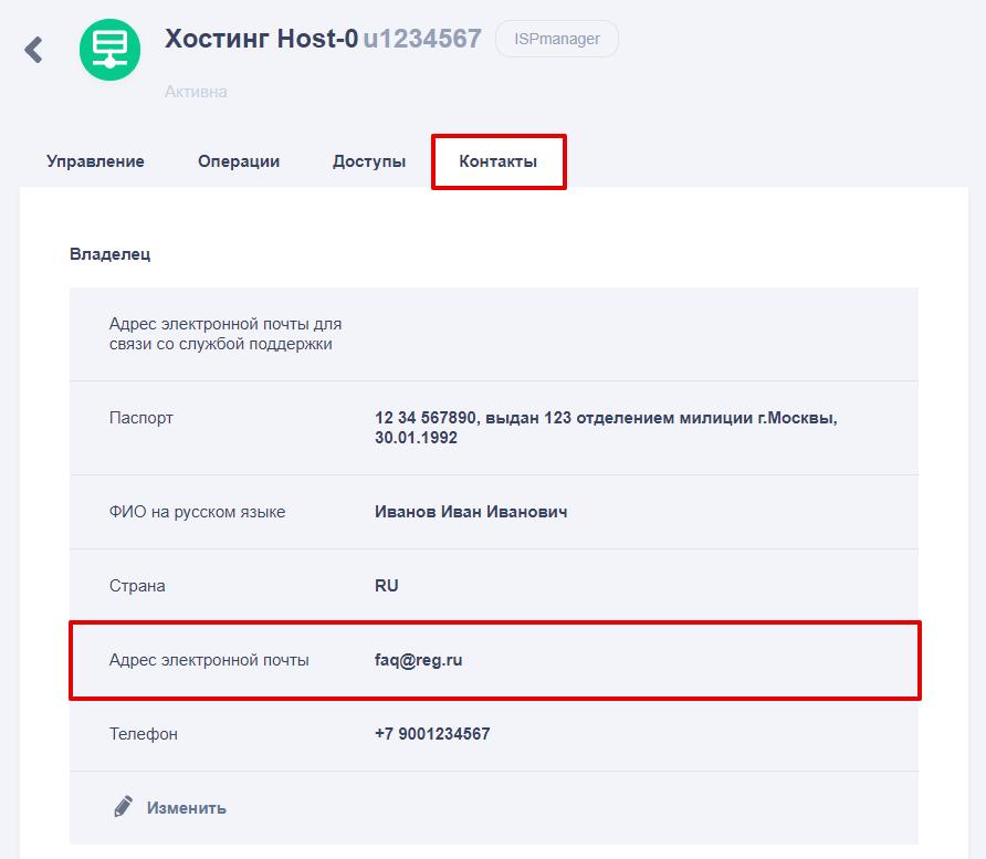 информация о владельце услуг 2