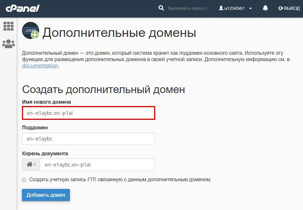 Изменить домен на хостинге 10
