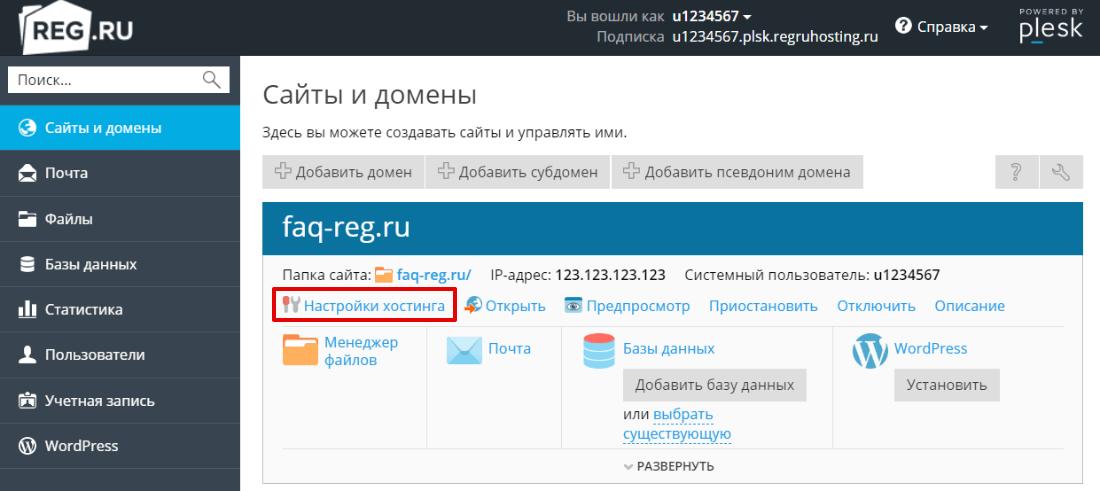Изменить домен на хостинге 14
