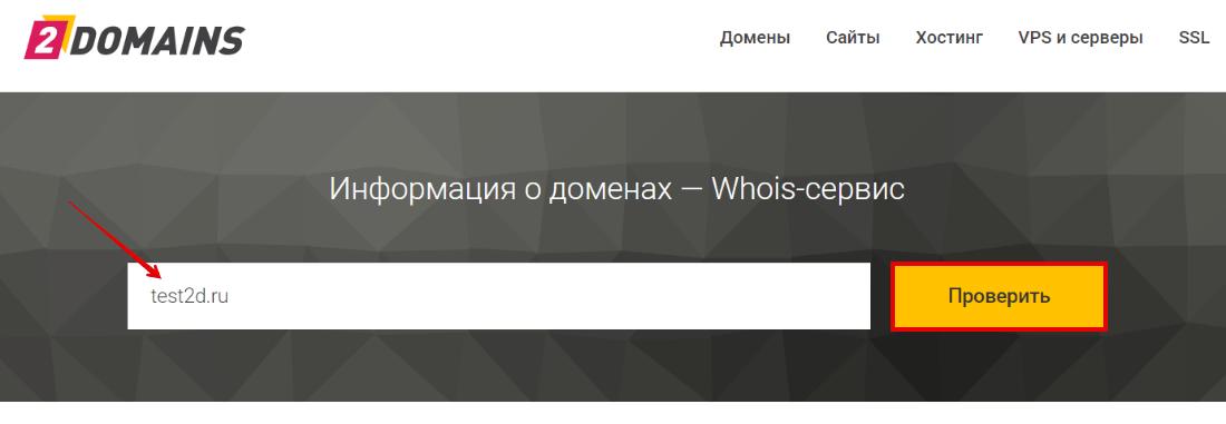 хостинг wordpress установить