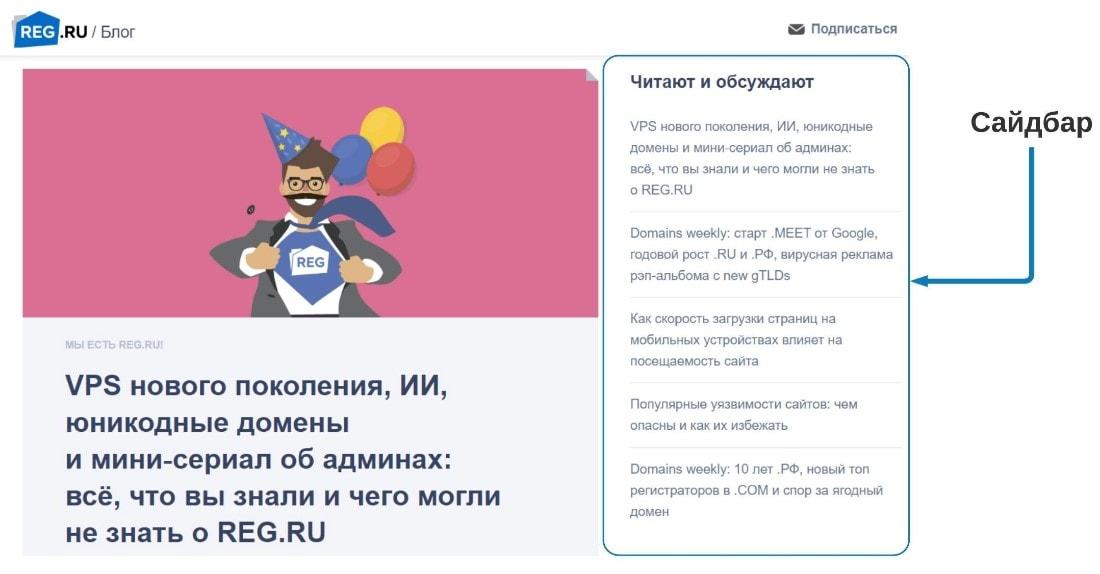 Структура страницы сайта 4
