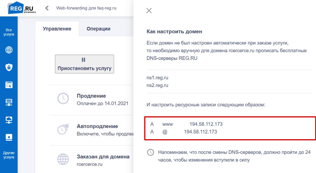 Проверить IP 3