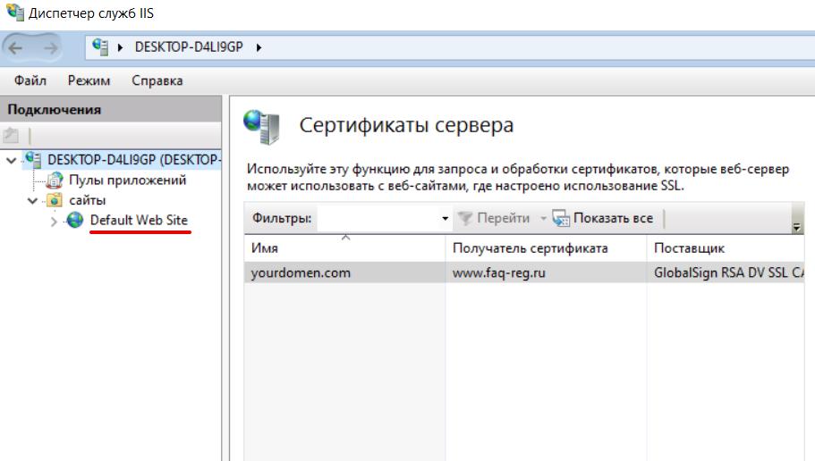 Установка SSL на Windows 8
