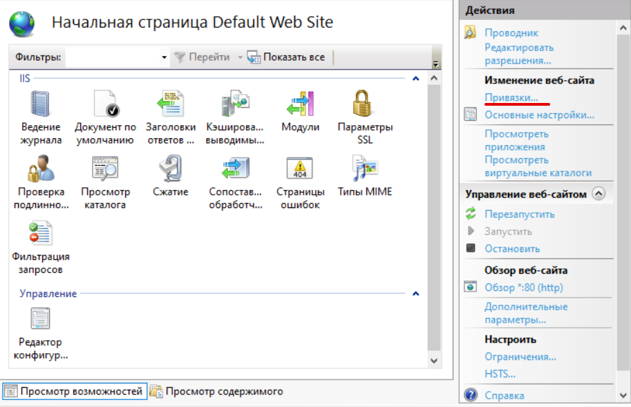 Установка SSL на Windows 5