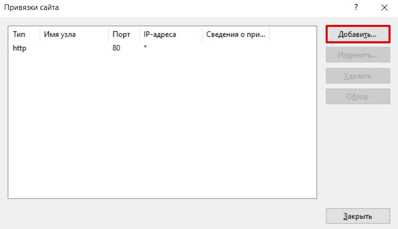 Установка SSL на Windows 6