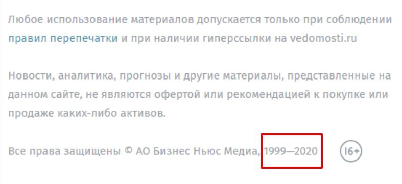 Дата сайта