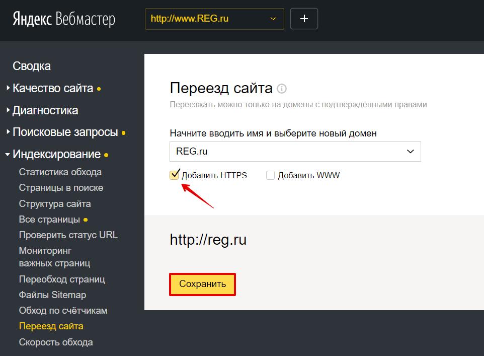 Перевод сайта на https Спасский мост раскрутка сайта с гарантией Хвойная улица