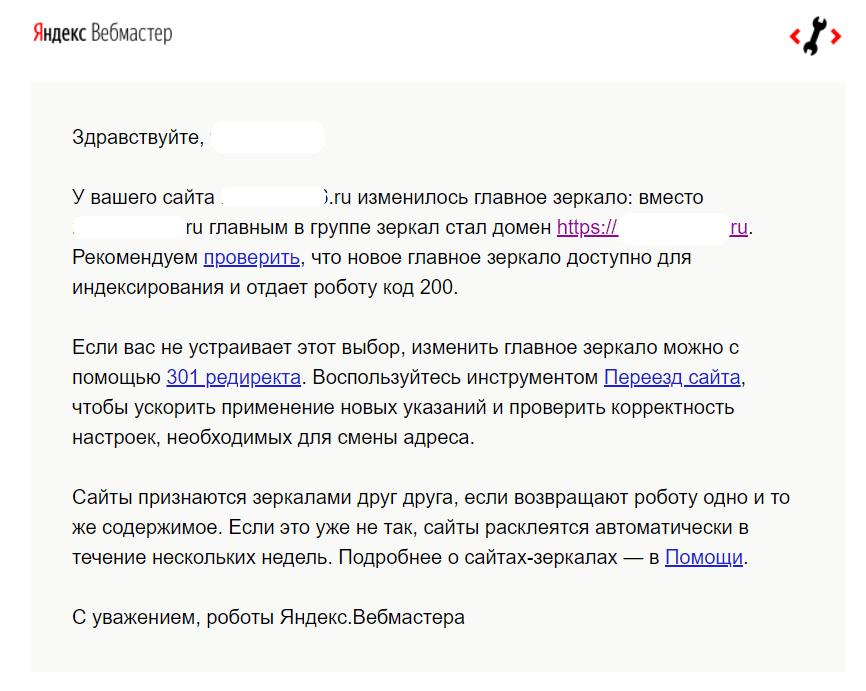 Перевод сайта на https Северск продвижение сайтов с помощью а