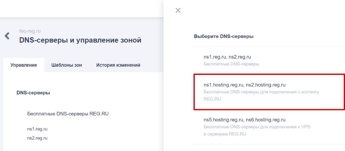 Как прикрепить домен к REG.RU 3