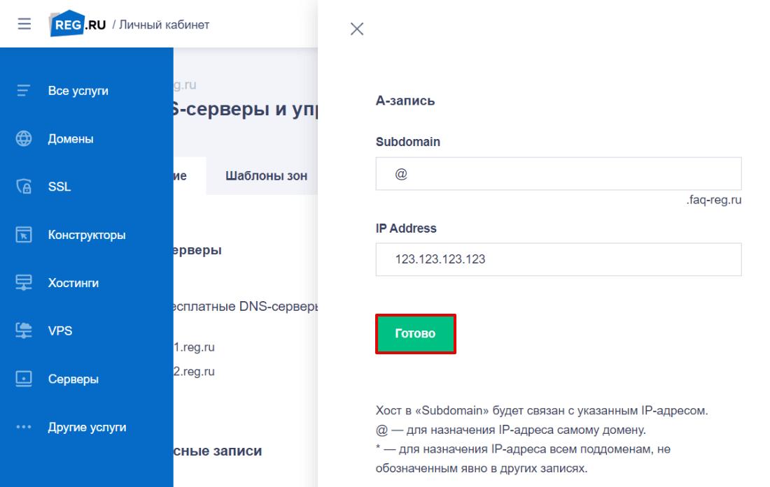 Как прикрепить домен к REG.RU 6