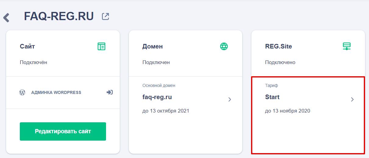 Как прикрепить домен к REG.RU 8