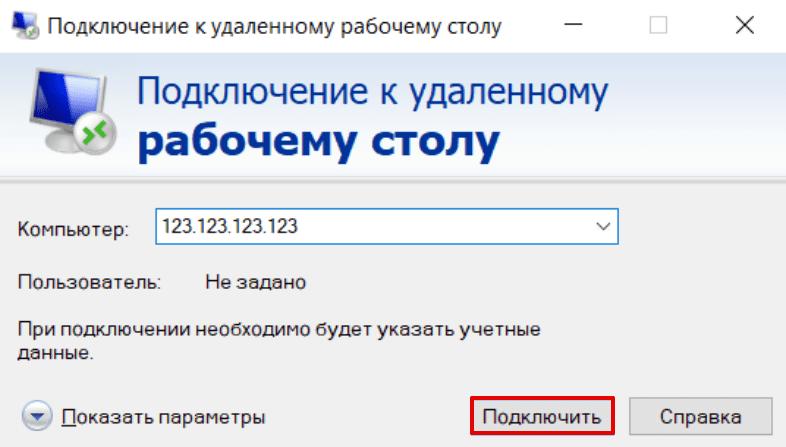 Подключение к выделенному серверу с Windows по RDP 2