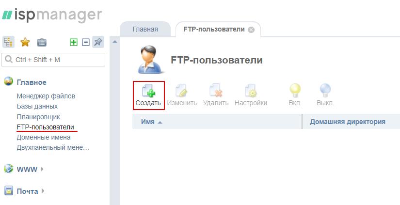 добавить ftp пользователя isp5 1