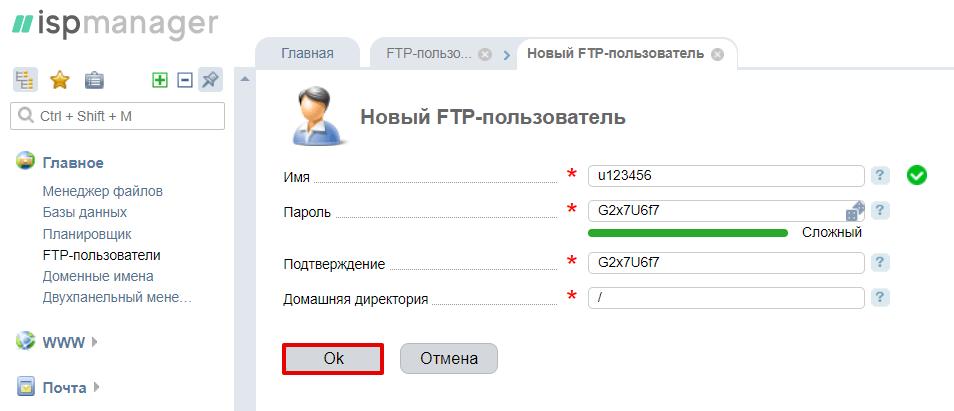 добавить ftp пользователя isp5 2