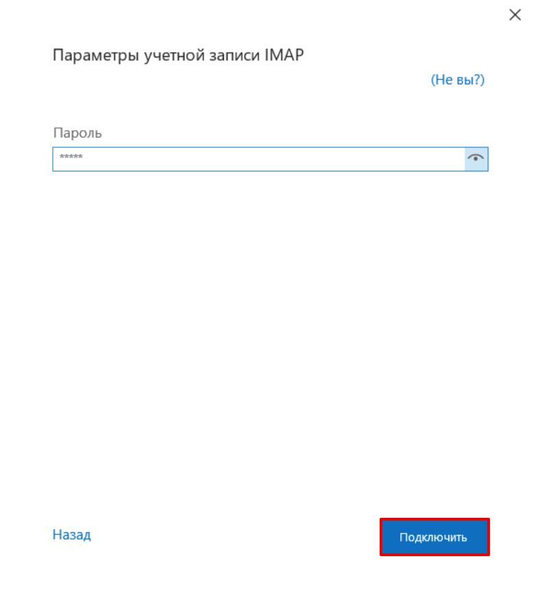 Настройка почты Microsoft Outlook 2016 3