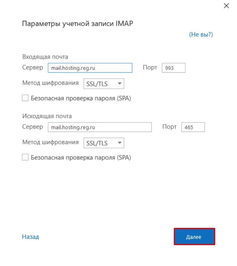 Настройка почты Microsoft Outlook 2016 4