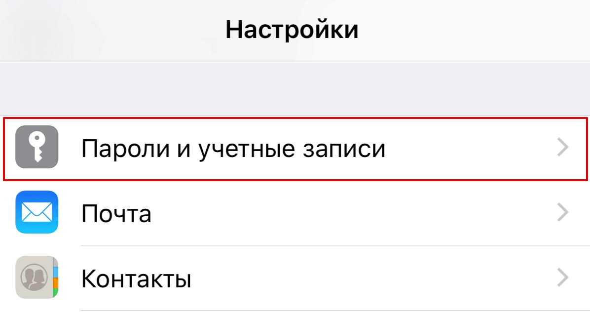Настройки почты iPhone (iOS)