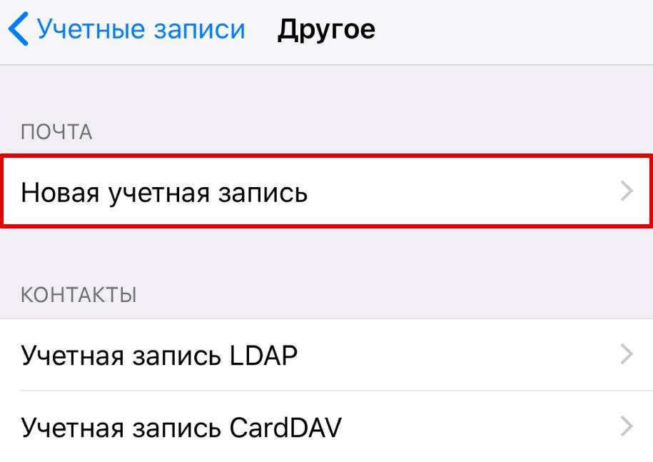 Настройки почты iPhone (iOS) 4