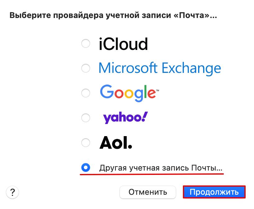 Настройка почты macOS 1