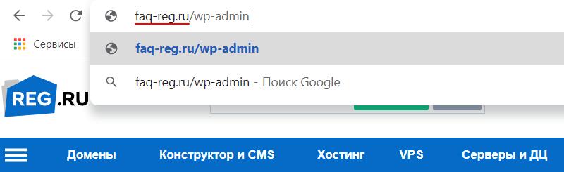 адресная строка админки wordpress