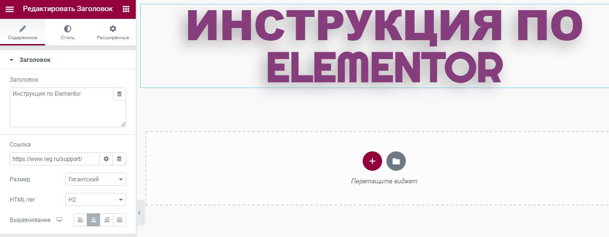 Работа в Elementor 12