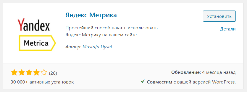 как-установить-яндекс-метрику-3