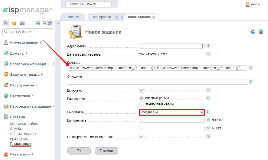 как очистить файлы сессии в ispmanager 5