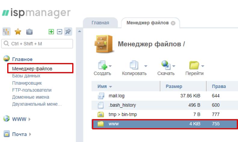 Изменить домен на хостинге 3