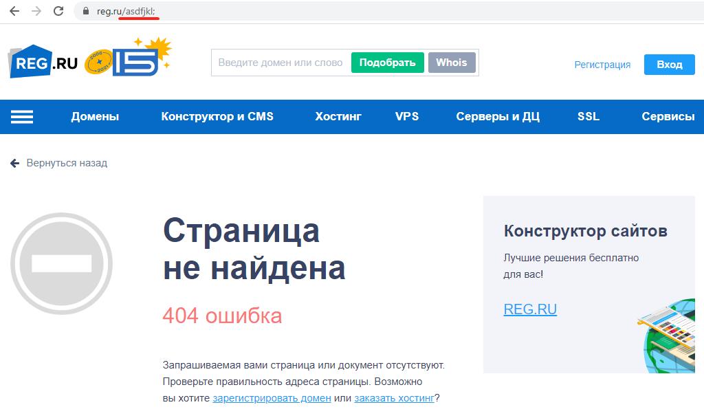 редирект 404 1