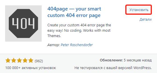 редирект 404 4