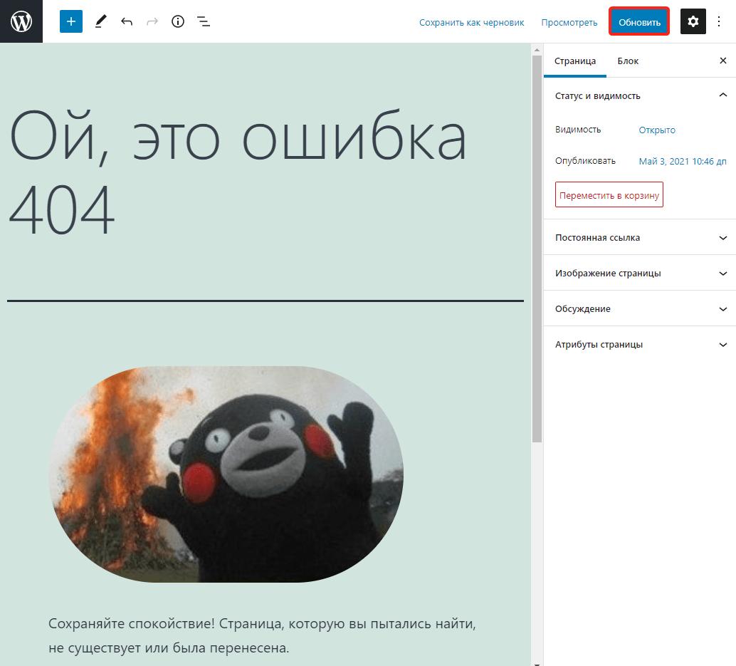 редирект 404 6
