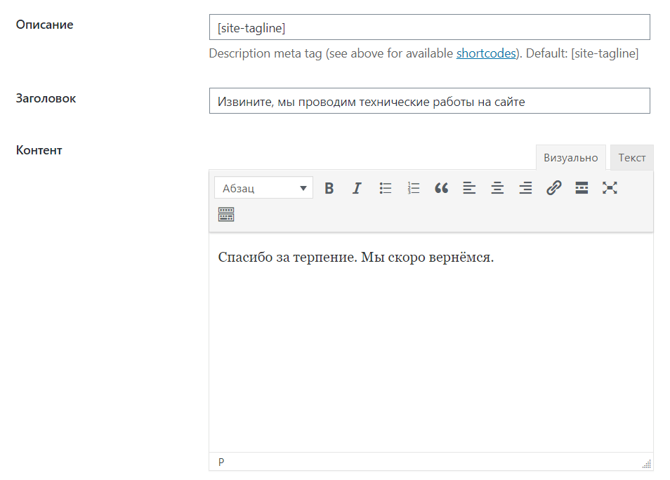 Как снять сайт с публикации 6