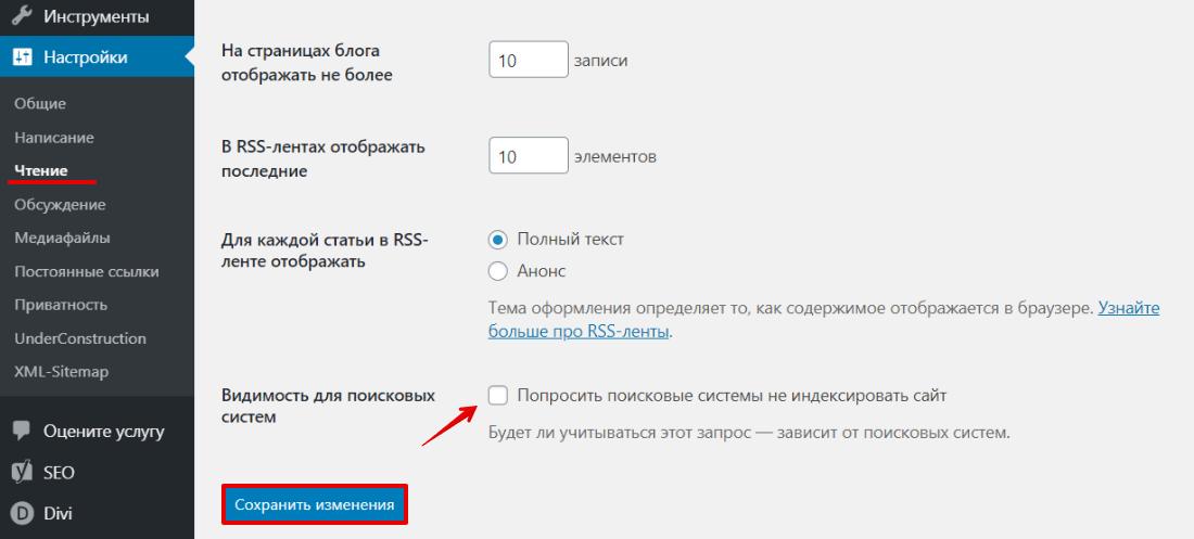 Настройка SEO в REG.Site 1