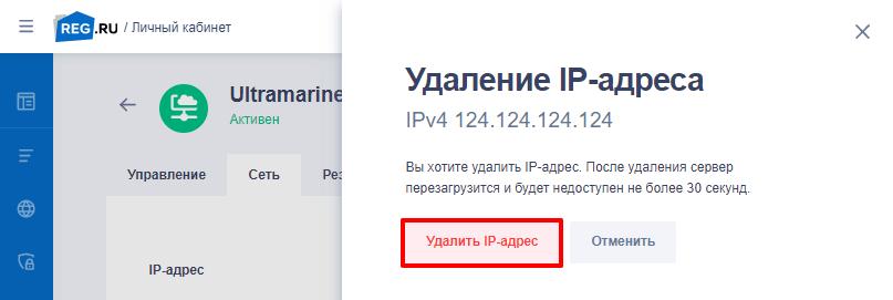 Подтверждение удаления дополнительного IP