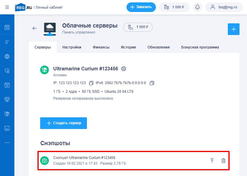 Список снэпшотов на сервере