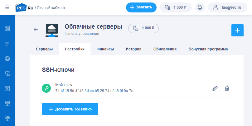 Список ключей на сервере