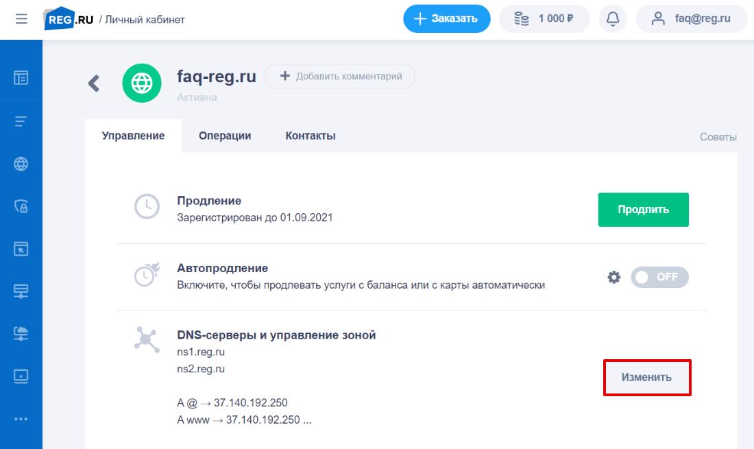 Как привязать REG.reseller к домену 2