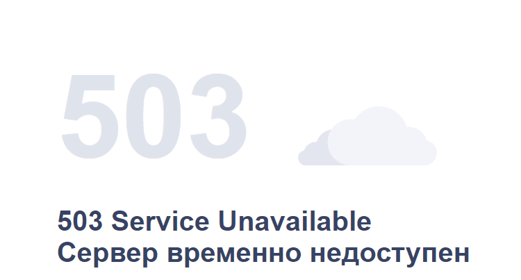 Ошибка 503 Service Unavailable
