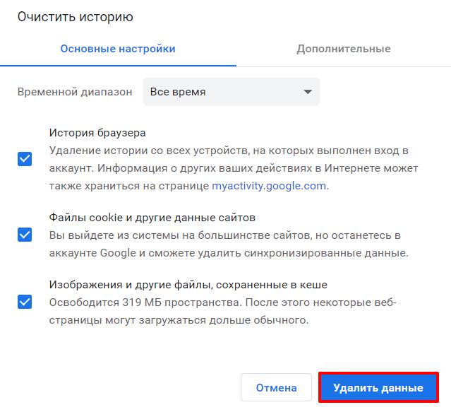 Очистить историю в Google Chrome