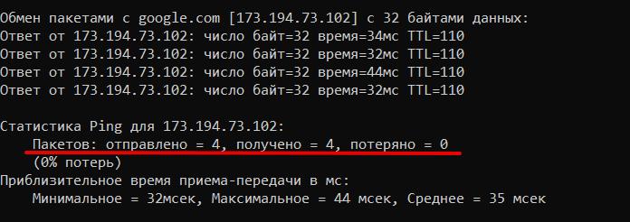 Как  проверить интернет-соединение 2