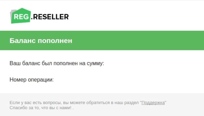 Как вернуть средства клиенту в REG.Reseller 5
