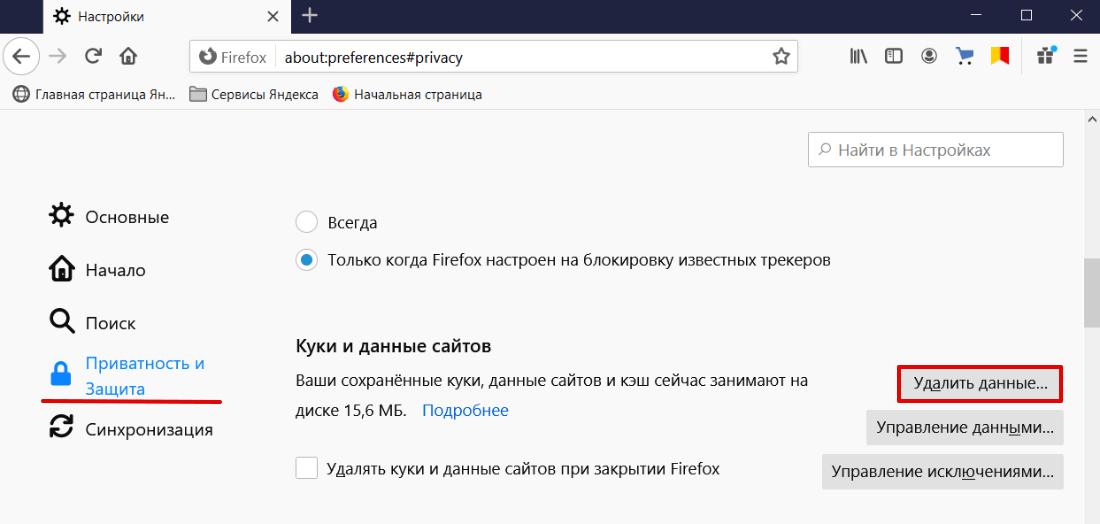Очистить кэш в Mozilla Firefox 2