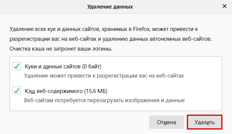 Очистить кэш в Mozilla Firefox 3
