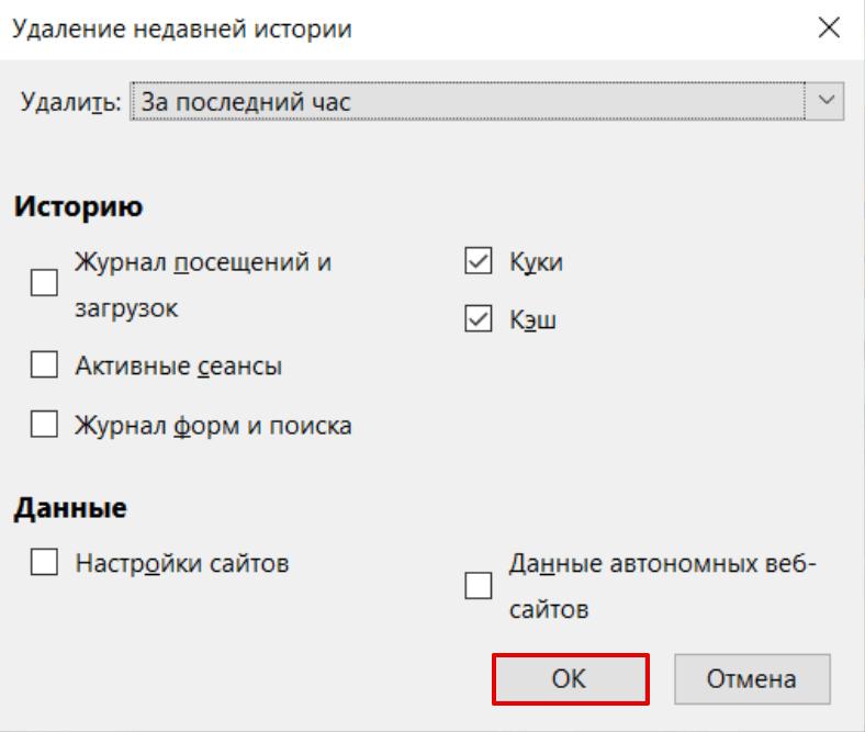 Очистить кэш в Mozilla Firefox 4