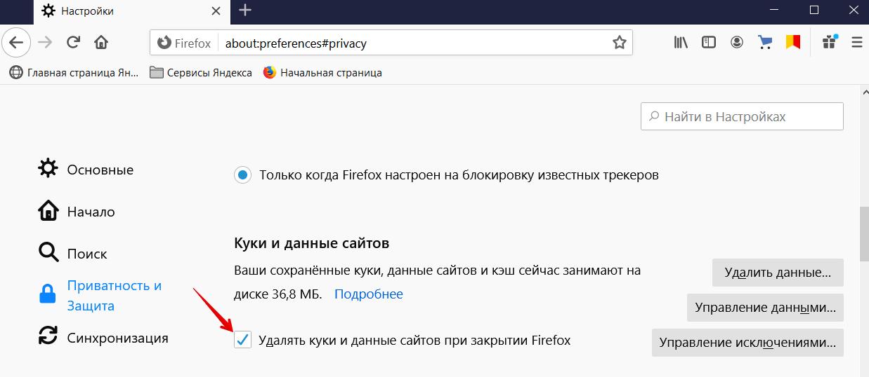 Очистить кэш в Mozilla Firefox 7