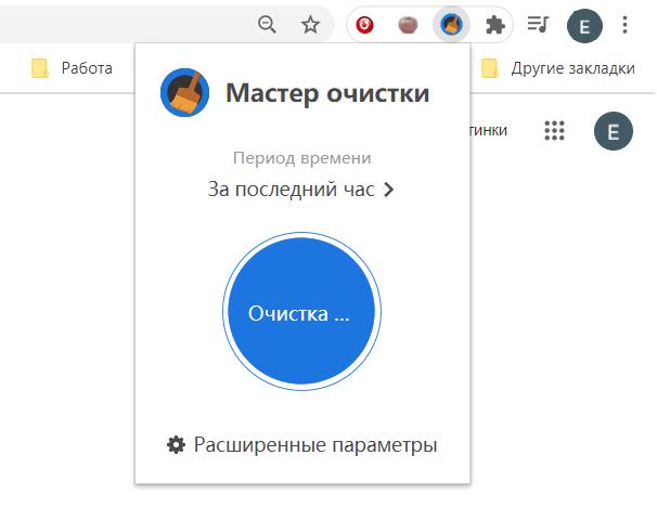 очистить кэш браузера хром 6