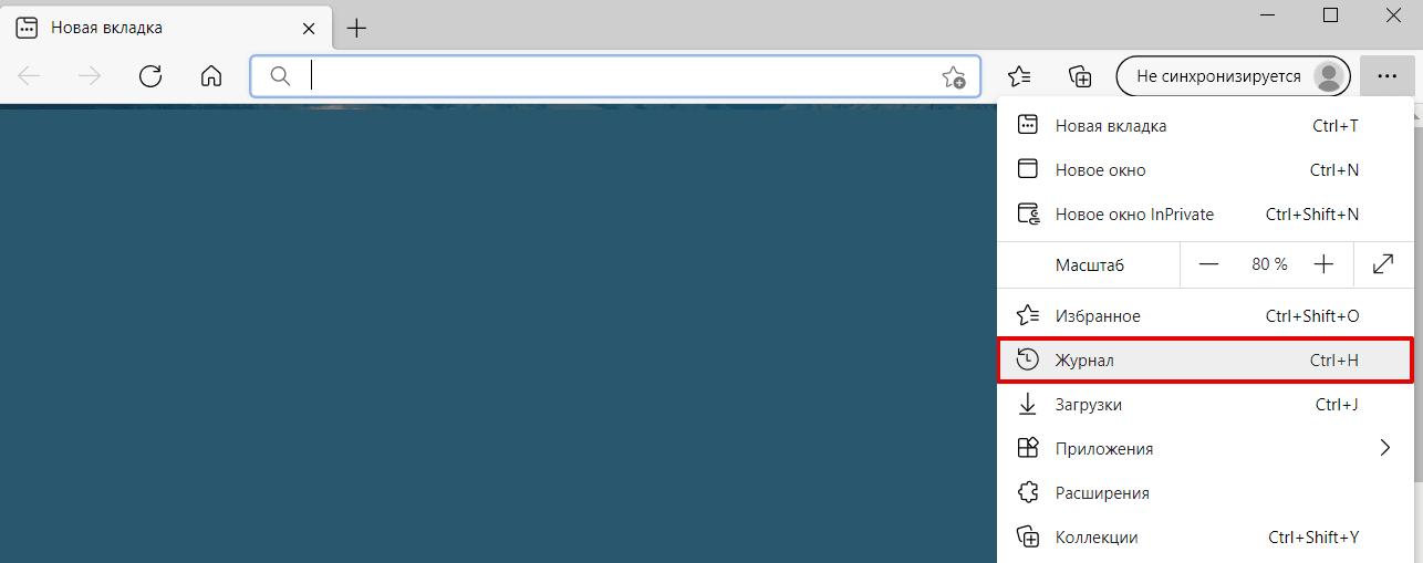 Как очистить кэш в Microsoft Edge 1