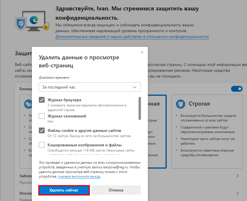 Как очистить кэш в Microsoft Edge 3